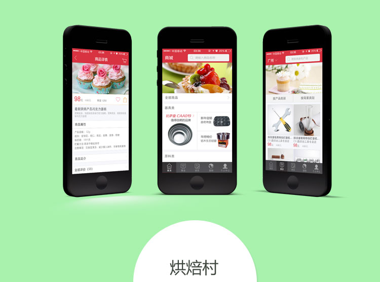 烘焙地球村app開發案例