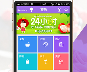 手機團購App制作案例