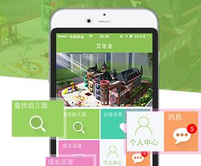 艾童会移动app软件开发案例