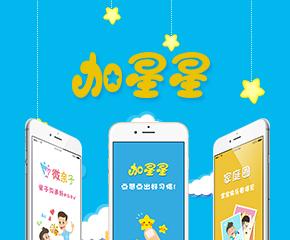 加星星移動app