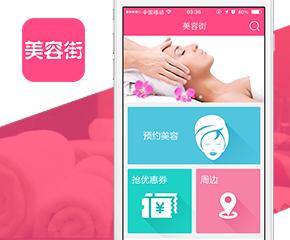 美容街手机app开发案例