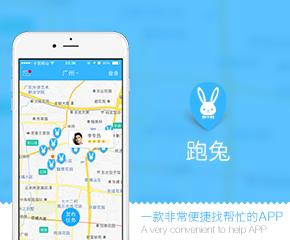 跑兔app应用开发案例