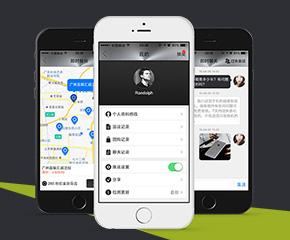 手机街app应用开发