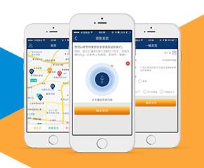 日昱物流手机app开发