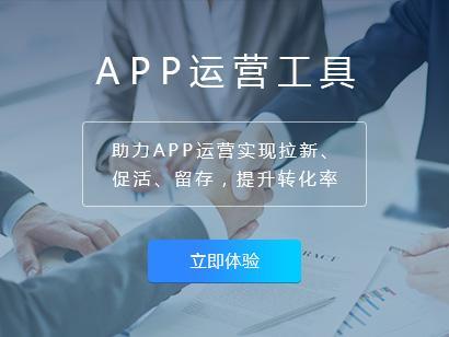 app運營推廣那點事:app推廣必備工具有哪些