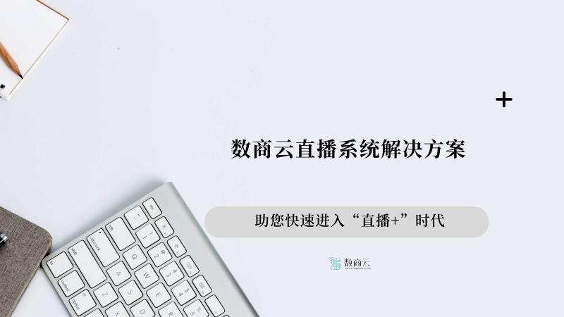"""数商云直播系统新京网址,助您快速进入""""直播+""""时代"""