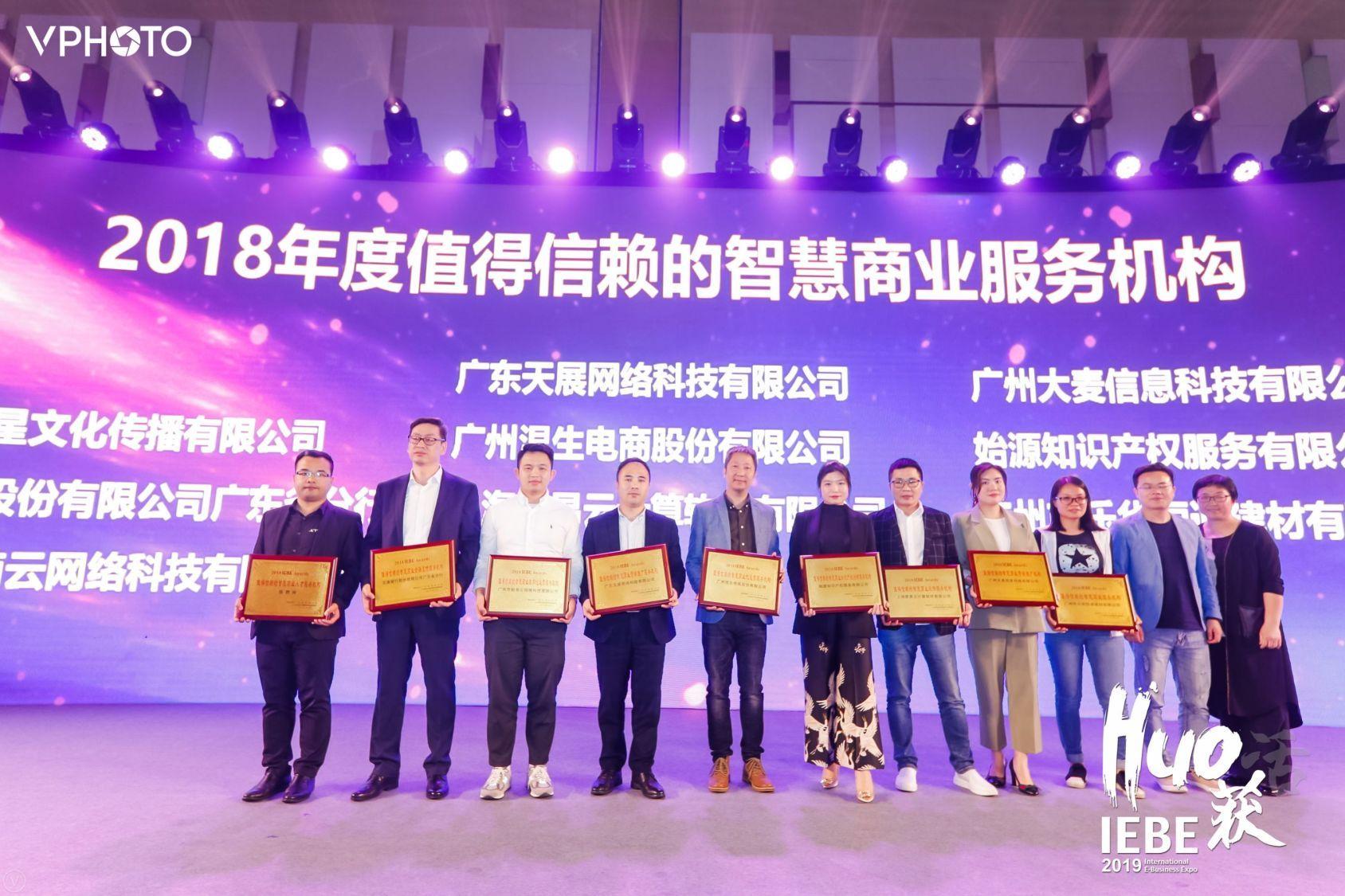 喜讯分享|数商云荣获2018IEBE Awards值得信赖的智慧商业数字化运营服务机构