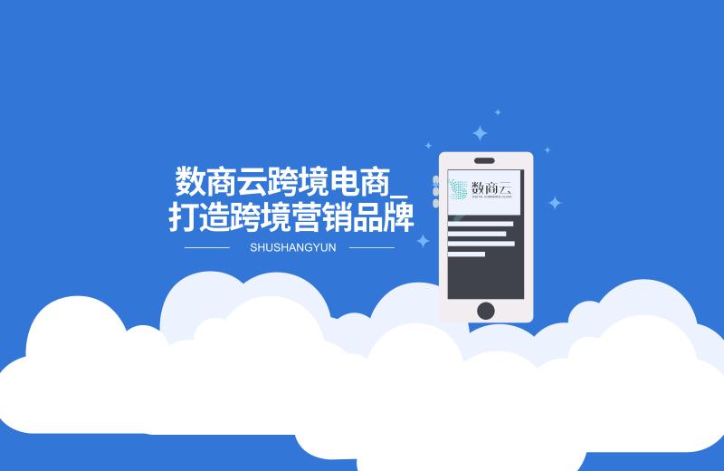 數商雲跨境電商_打造跨境營銷品牌