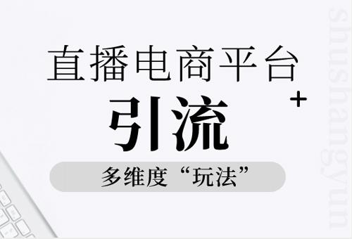 """網絡視頻直播電商平台多維度引流""""玩法"""""""