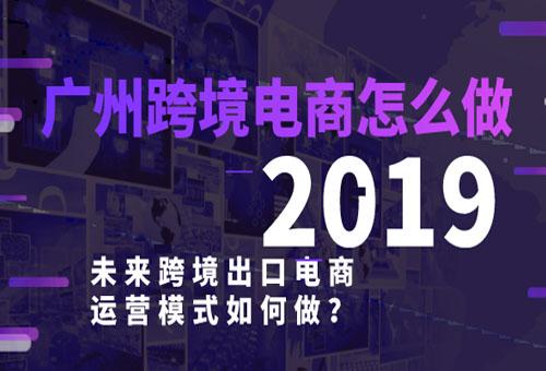 廣州跨境電商如何做?未來跨境出口電商運營模式