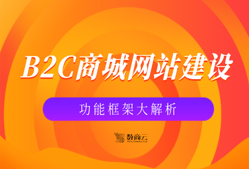 b2c商城网站建设功能框架大解析