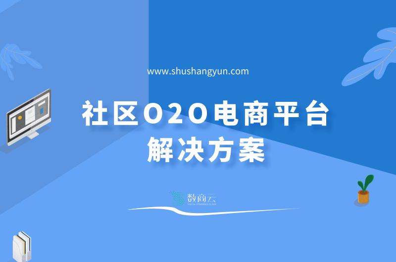 数商云社区O2O电商平台解决方案