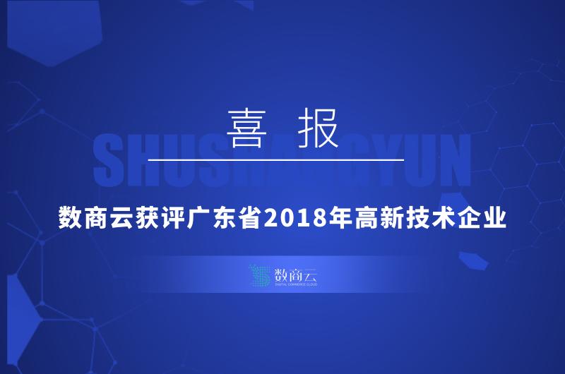 喜報丨數商云獲評廣東省2018年高新技術企業