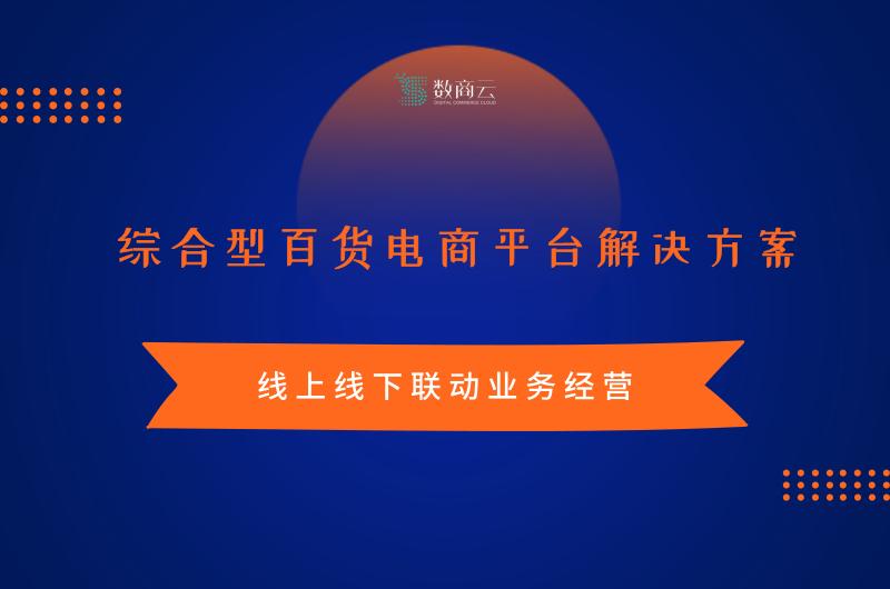 综合型百货电商平台解决方案丨线上线下联动业务经营