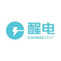 醒電ChargeSpot共享充電寶加盟平臺:2020年品牌驅動力將帶動場景渠道發展