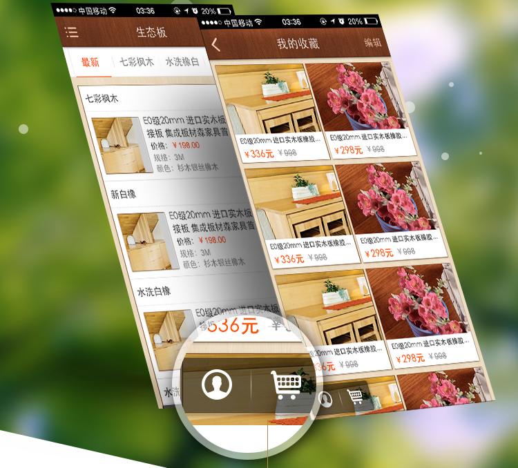 企业app商城开发