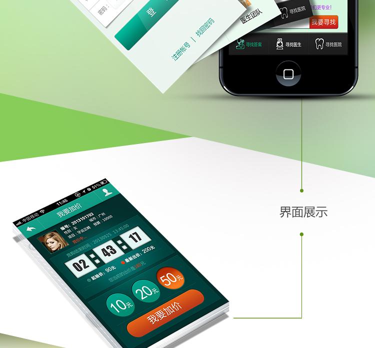 微寻医院app开发