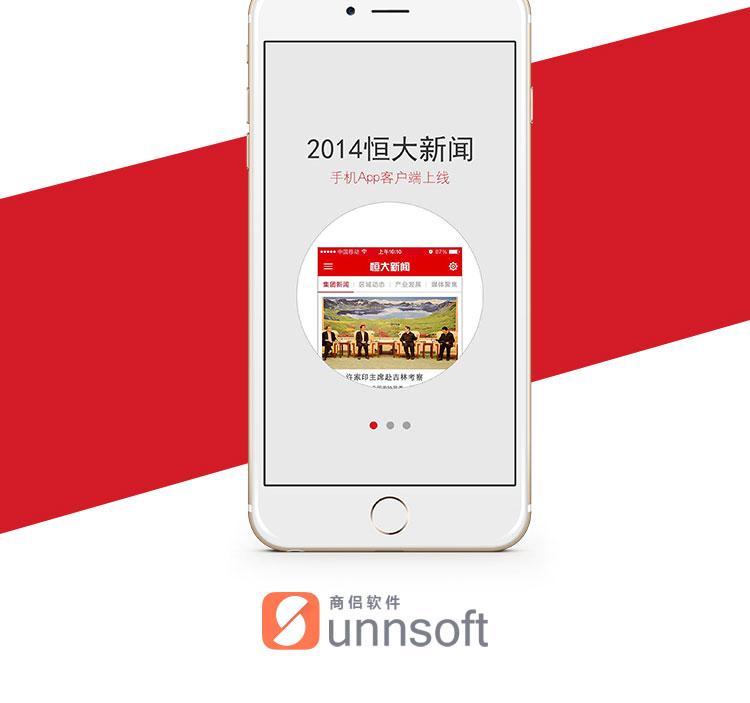 恒大手机app开发案例
