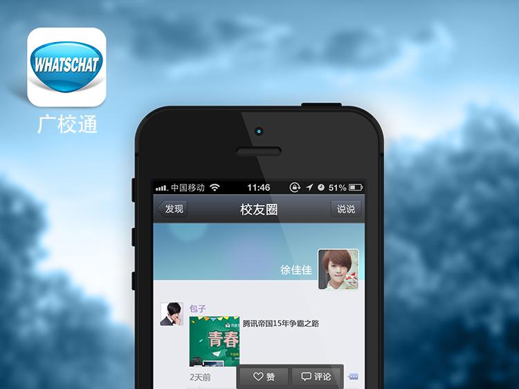 廣校通教育社交app軟件