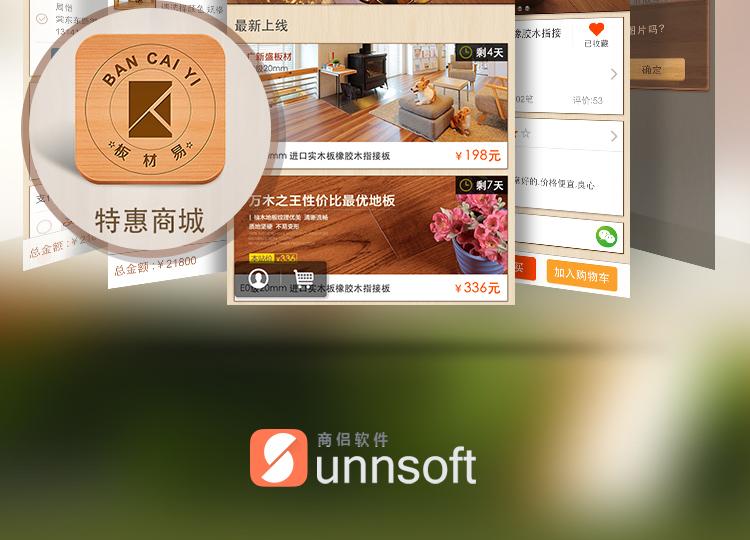 app手机商城网站制作