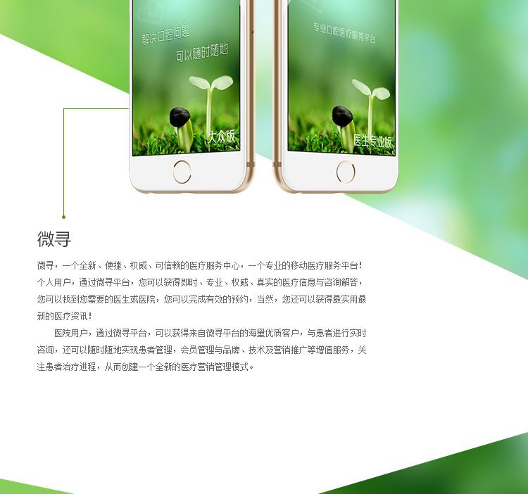 微寻医疗手机app应用