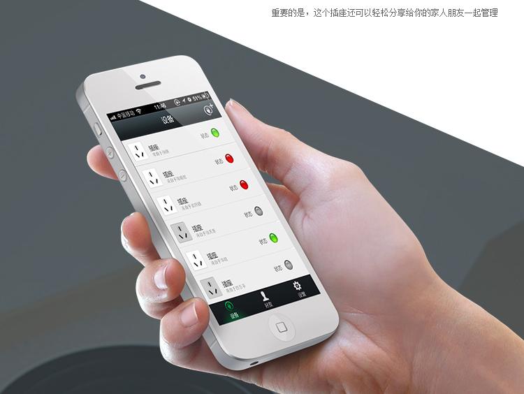 桔子互联智能硬件app开发