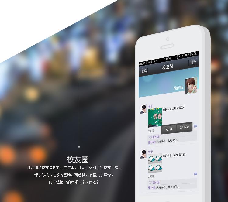 广校通社交手机app应用