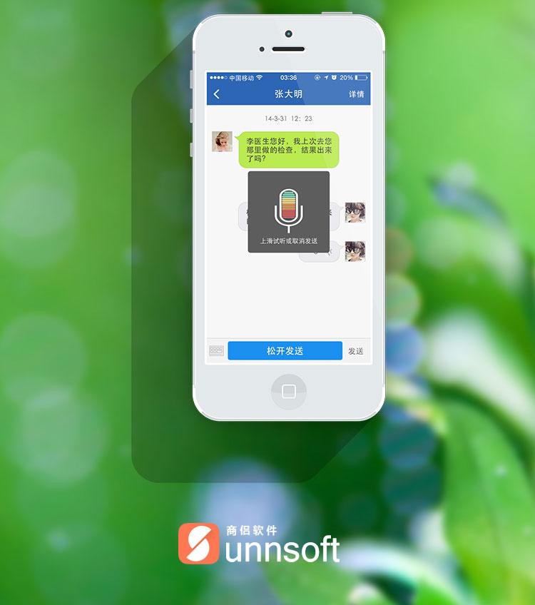 医疗app开发案例