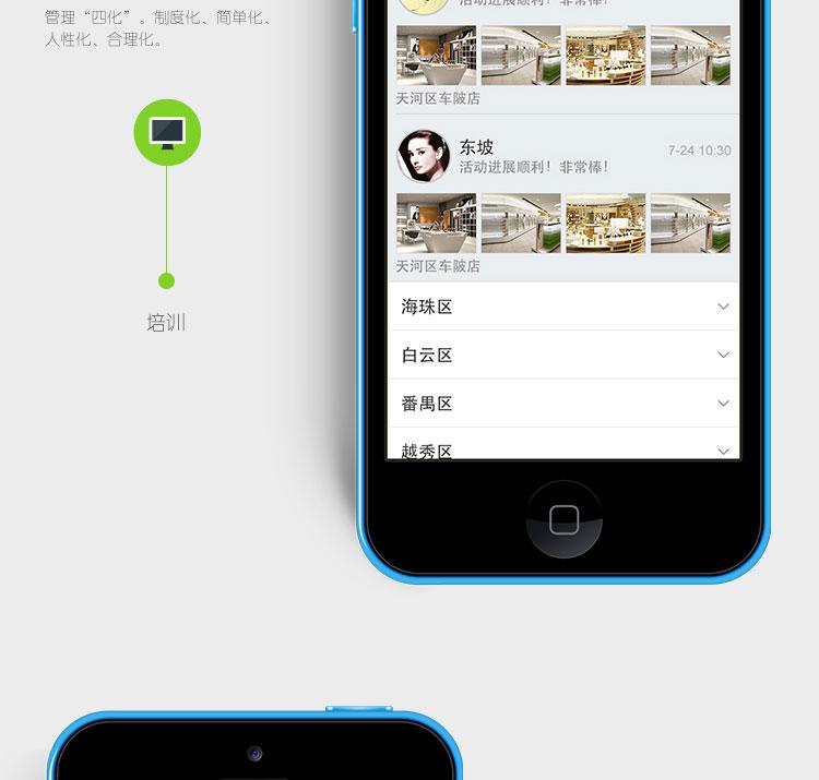 P&G企业app应用开发