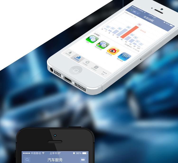 汽车管家手机app案例