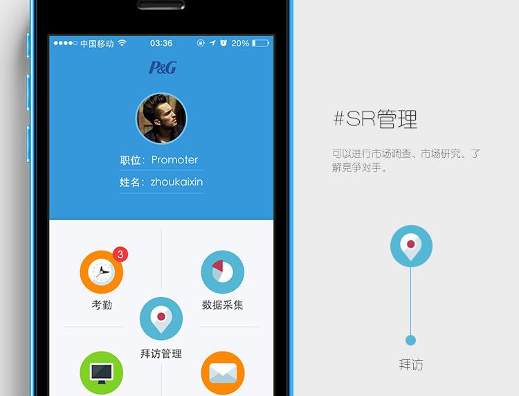 P&G手机app软件开发