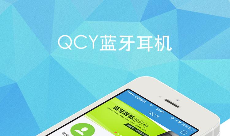 QCY蓝牙耳机智能硬app开发案例