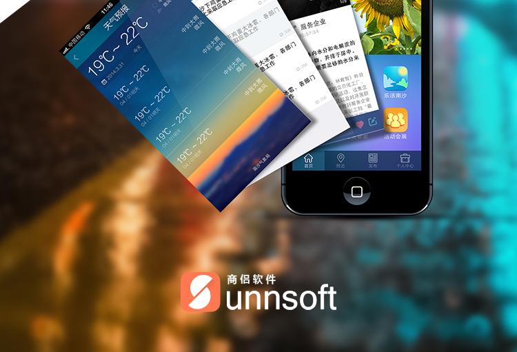 南沙之窗政府门户app客户端