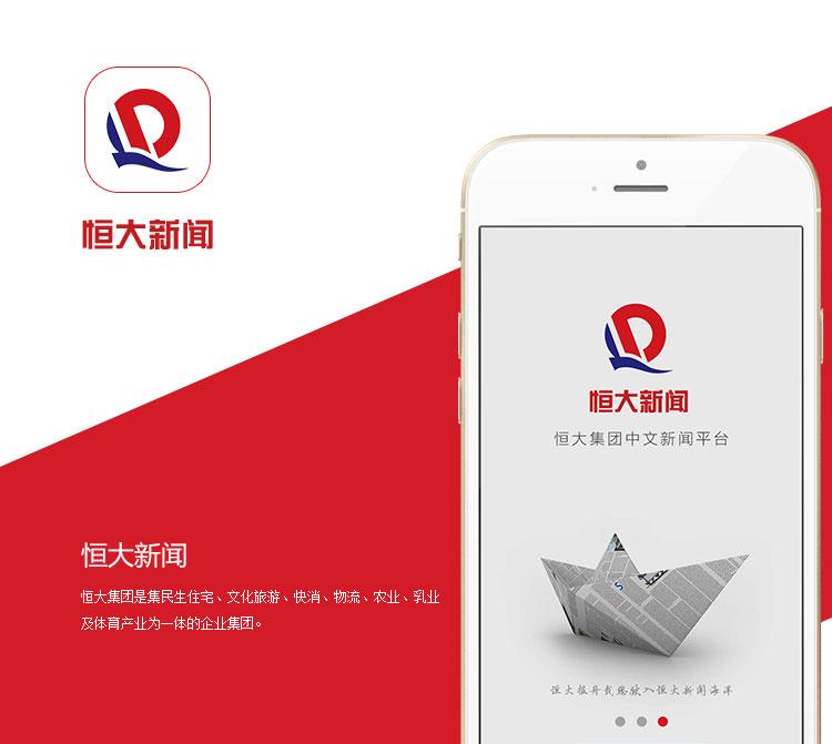 恒大新闻资讯app开发案例