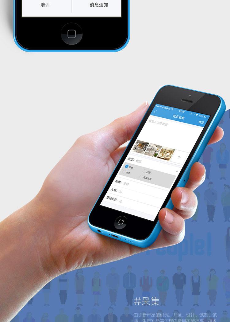 P&G移动app软件定制开发案例