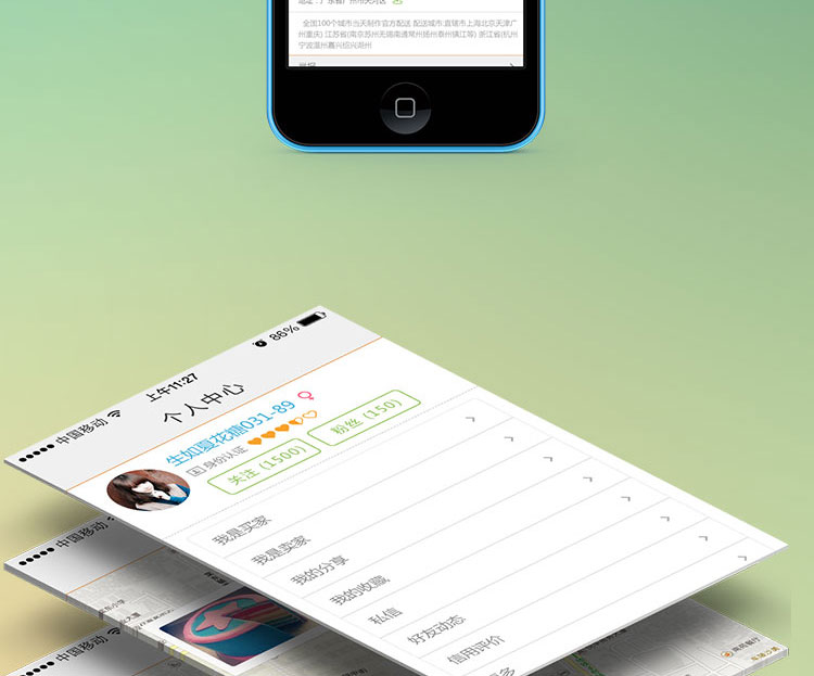 O2O移动商城app开发