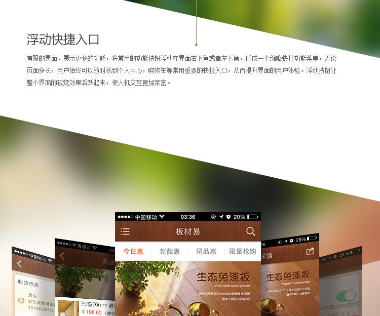 板材易商城网站