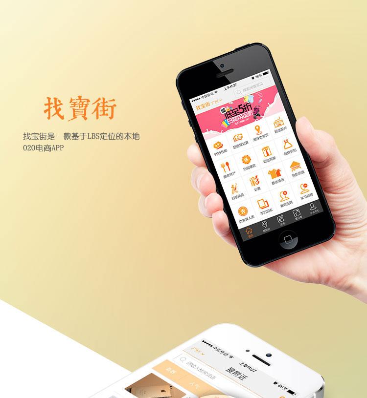 O2O手机商城app案例