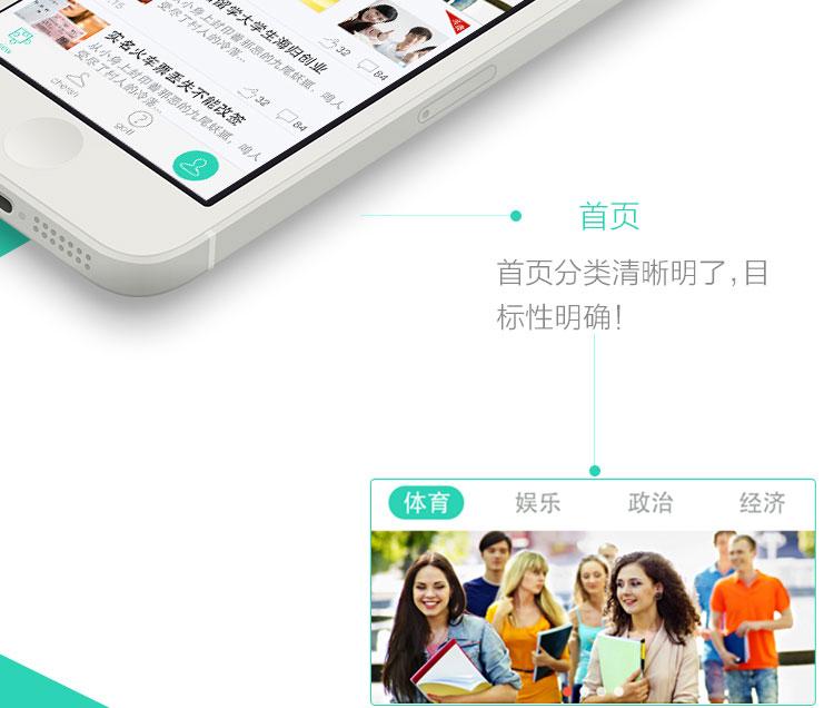 iexplore资讯app案例