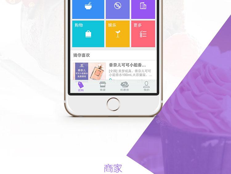 团购App开发案例