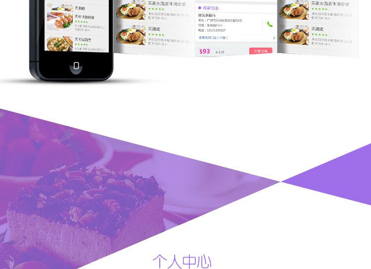 团购移动App