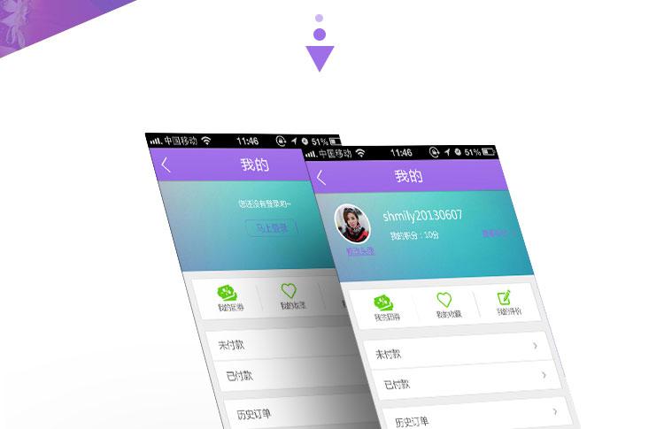 手机团购App