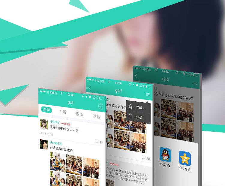 新闻资讯app开发