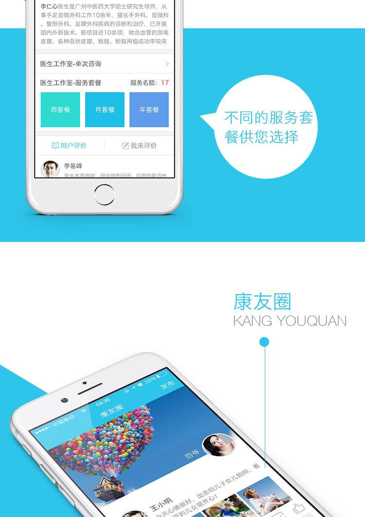 医生工作室app开发案例