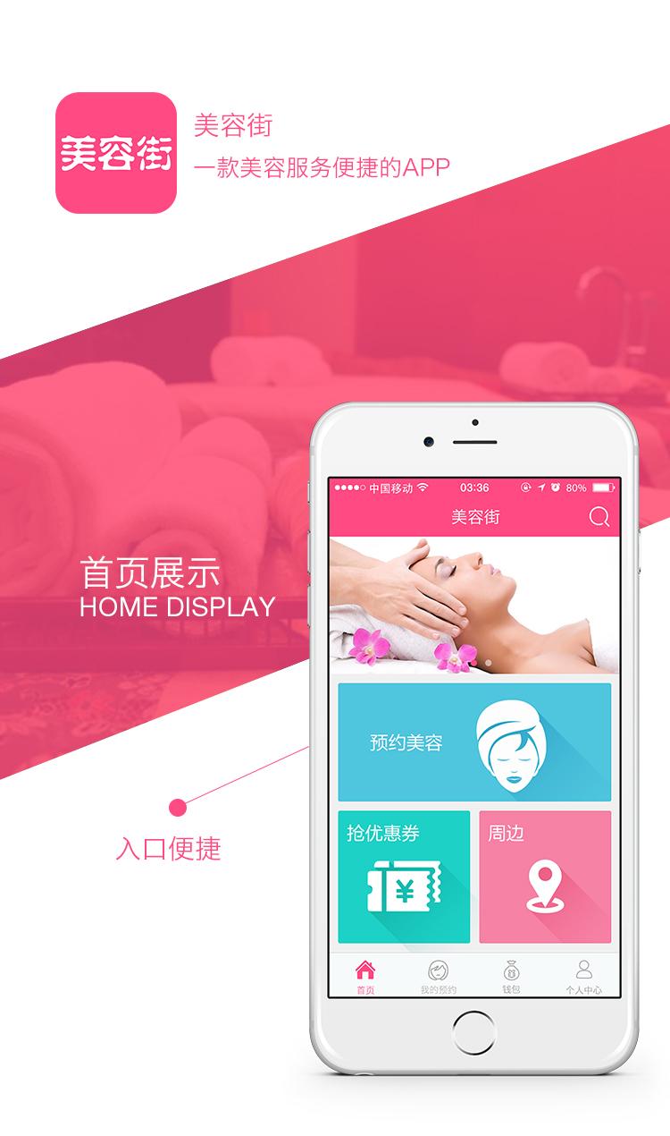 美容街手机app开发