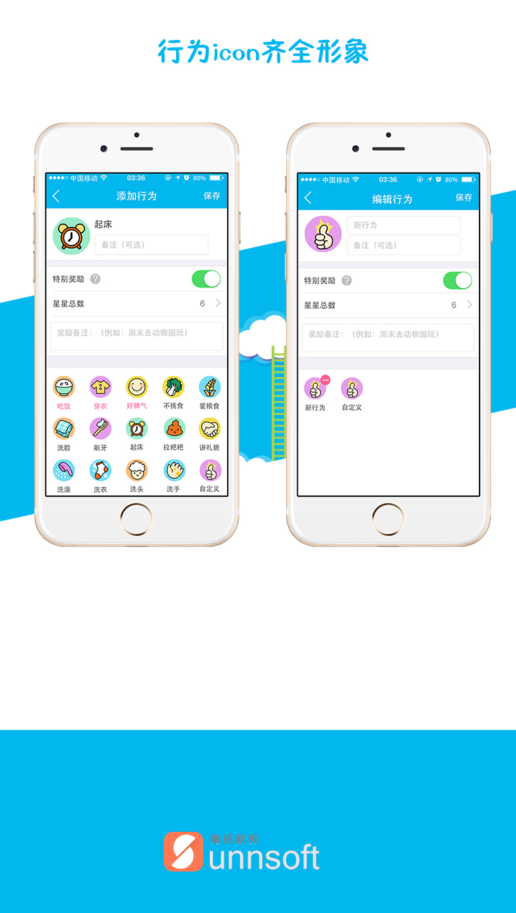 移动app开发案例