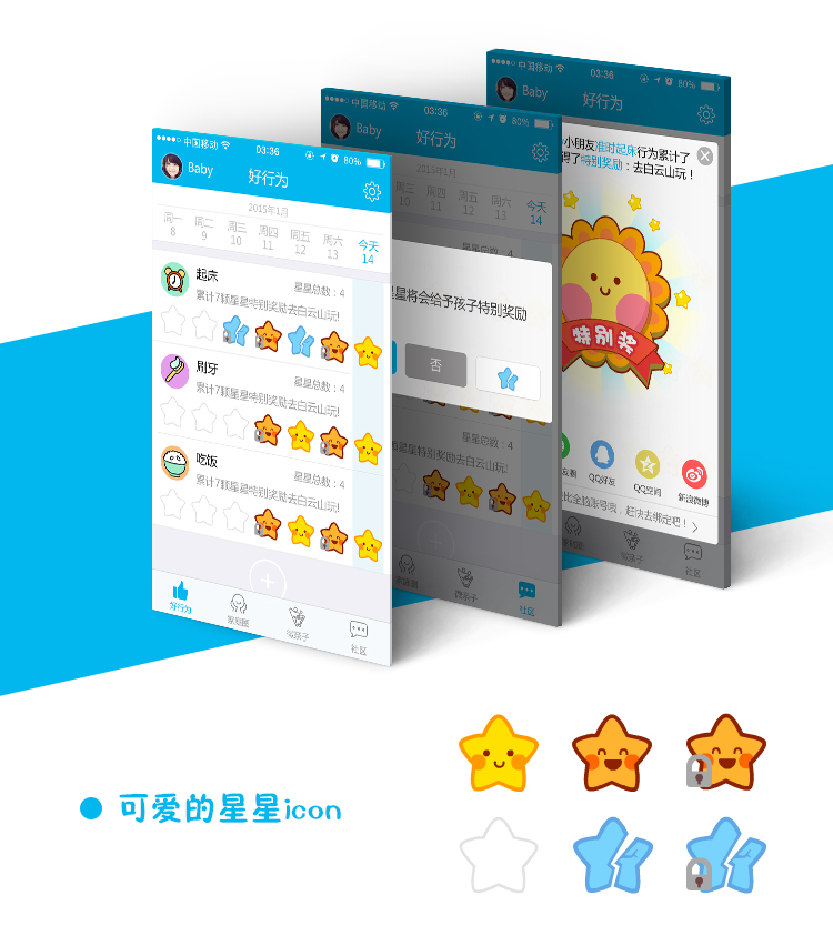 加星星移动app开发案例