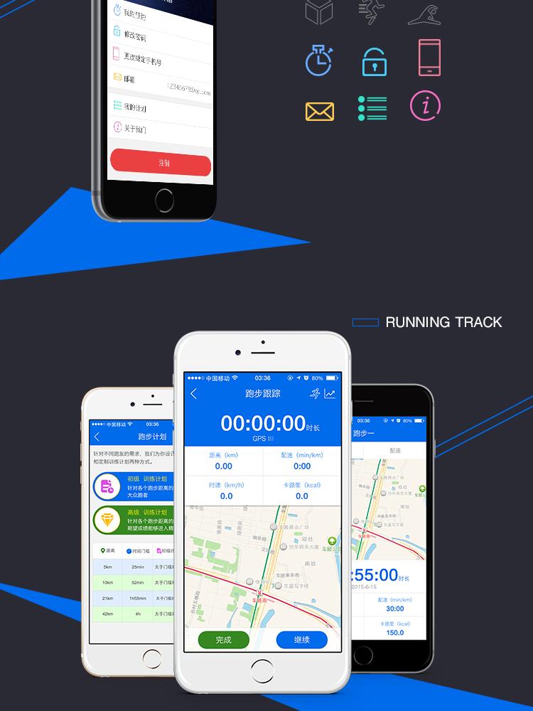 跑出色移动app开发案例