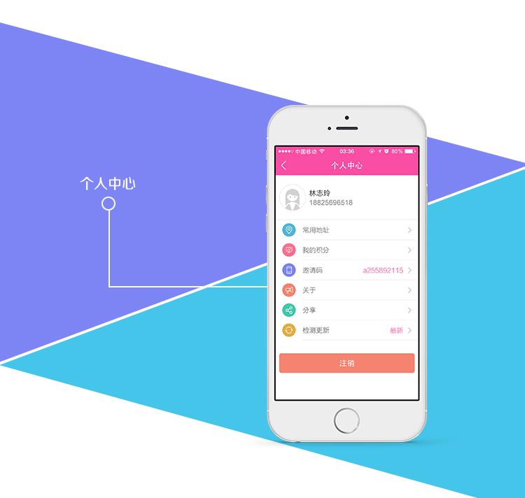 app开发案例
