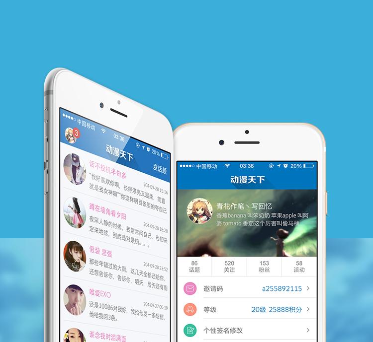 动漫天下app应用开发案例